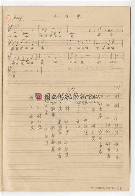 宣傳歌(下):《ガロゲレ》、《利白兒》、《保力達魚鬆》、《汰漬》、《信東公司歌》、《信東同事歌》、《彩亞日光燈》、《女寶湯》手稿  完稿