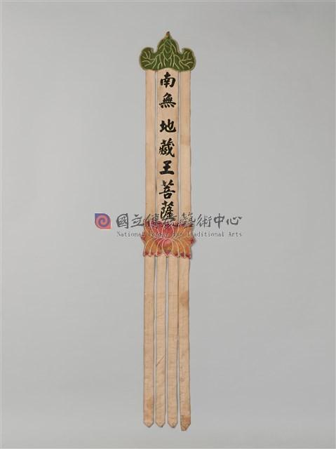 幡聯(南無地藏王菩薩)
