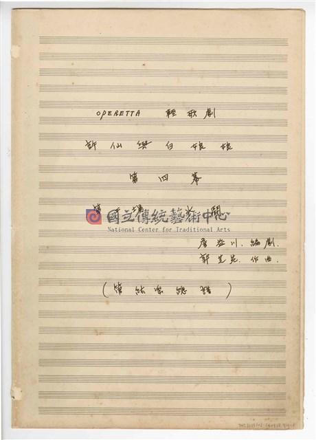 《許仙與白娘娘》: 第四幕第二場〈水鬥〉 輕歌劇  管弦樂版  手稿  完稿