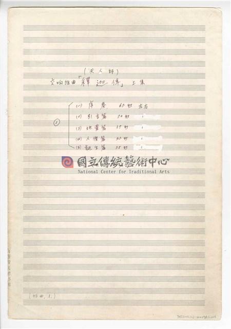 《天人師─釋迦傳》:〈上集〉管弦樂曲  總譜  手稿  完稿