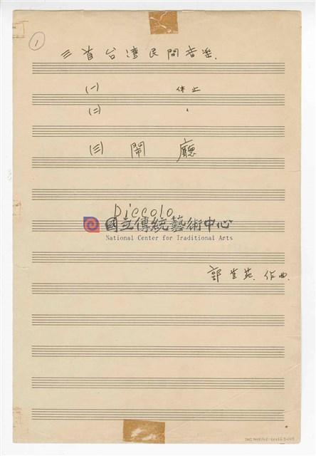 《三首臺灣民間音樂》:〈劍舞〉〈南管〉〈鬧廳〉管弦樂曲  分譜  手稿  完稿