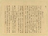 主要名稱:丙戌詩作選抄(光復後感賦等篇殘稿)