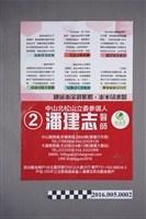 中山北松區立委參選人2號潘建志選舉文宣