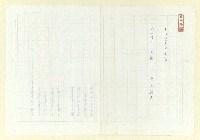 主要名稱:永州詩集─木像